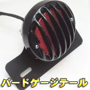バードゲージ テールランプ 汎用(ブラック)アメリカン ビンテージ|dream-japan