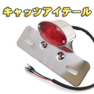 バイク テールランプ キャッツアイ LEDテールランプ ナンバーステー付き(シルバー・ブラック) モンキー エイプ マグナ|dream-japan