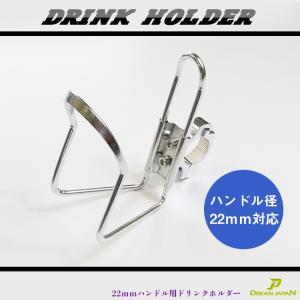 バイク 自転車 ドリンクホルダー フレキシブル 高さ、角度調整可(シルバー)|dream-japan