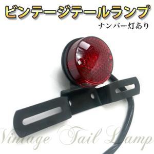 バイク 丸型テールランプ 汎用 ナンバーステー一体型 ビンテージ カスタム dream-japan