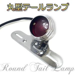 バイク テールランプ レトロスタイル 汎用 ナンバーステー付 シルバー dream-japan