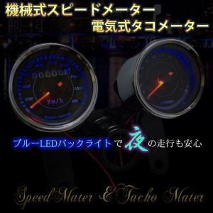 バイク スピードメーターセット ブルー LEDバッグライト内蔵 電気式タコメーター 機械式スピードメーターセット汎用モンキー エイプ