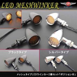 バイク LED ウインカー メッシュタイプ 激渋/2個セット/ポジション付/アメリカン/レトロ/チョッパー/【ブラック・シルバー選択】|dream-japan