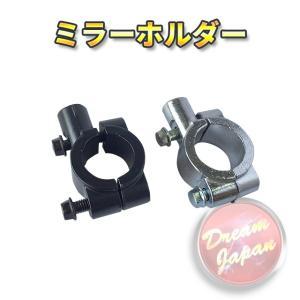 バイク ミラーホルダー ミラークランプ  8mm正ネジ用/22.2mmハンドル/(シルバー・ブラック選択)/SR/TW/エイプ/モンキー/【クリックポスト送料無料】|dream-japan