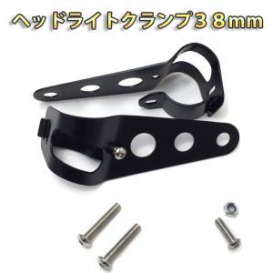 ヘッドライトクランプ ステー クランプ 汎用(ブラック)ハーレー カスタム 等 30mm〜38mm|dream-japan