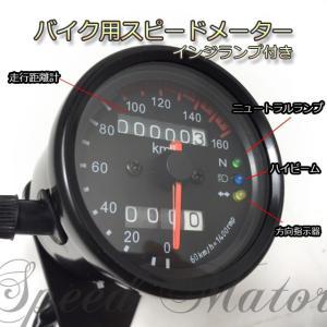 当店にお越しいただきありがとうございます。  ■カスタムの定番の機械式スピードメーター 160km表...