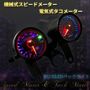 バイク 汎用 LED内蔵 電気式タコメーター 機械式スピードメーターセット/【ブラック】モンキー/ビ...
