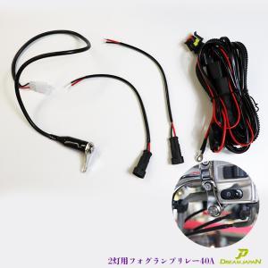 バイク 22mmハンドル用 フォグランプリレー配線キット リレー40A ON/OFFスイッチ 30Aヒューズ付 200Wまで対応/a306|dream-japan
