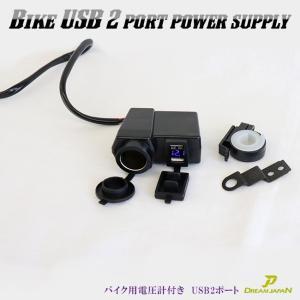 バイク USB電源 スマホ充電 USB2ポート 電圧計付き 防水 防塵 スイッチ 22mm 25mmハンドル対応/ブラック/ハーレー/ドラスタ/マグナ/バルカン/a369|dream-japan