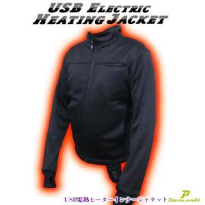 【2020 NEW 送料無料】 電熱ジャケット 電熱ウエア 電熱ウェア ジャケット インナー USB電源 発熱 腕もあったかい! 防寒対策 バイク 釣り 【レビュー動画あり】|dream-japan