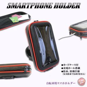 バイク 自転車 スマホホルダー 防水・防塵 マウント 25mm(1インチ)ハンドル用/ツーリングの必需品/ナビ/ハンドルポスト簡単取り付け/選べる2サイズ|dream-japan