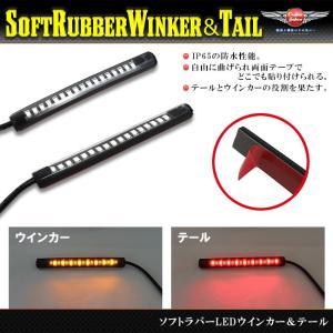 LED ウインカー&テールランプ / 曲面・防水仕様/両面テープ/左右2個セット リアフェンダー カウルに装着! ZR ZZ ZX マジェ【クリックポスト送料無料】|dream-japan