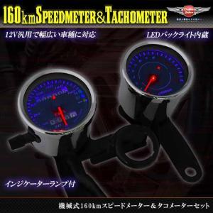 バイク 汎用 LED内蔵 電気式タコメーター 機械式スピードメーターセット/【シルバー】モンキー/ビ...