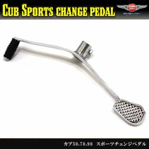 スーパーカブ 50/70/90 キャブ車用 スポーツチェンジペダル/クラッチペダル/プレスカブ/シーソーペダル/b177|dream-japan