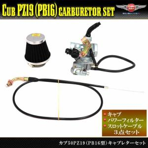 ■カブ用のキャブレター3点セット  ■パワーフィルターとケーブル(70cm)のセットです  ■カブ5...