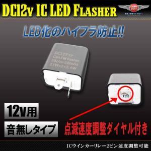 バイク LED ウインカー リレー 2ピン 点滅 速度調整可能 ハイフラ 通常球・LED混在OK/ホンダ/ヤマハ/カワサキ/b179|dream-japan