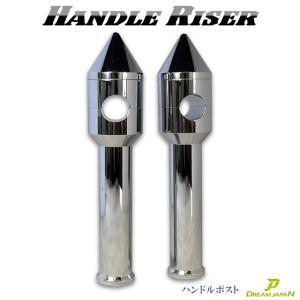 ハンドルポスト ライザー 6インチ 150mmアップ ハンドル1インチ(25.4mm)用/汎用 鬼型! ハーレー/ドラッグスター/スティード/マグナ/等【Dream-Japan】 dream-japan
