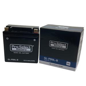 バイク バッテリー レブル VFR400R CS250 KH500 /Pro Select Battery GL-PB9L-B (YB9L-B 互換)(ジェルタイプ 液入充電済)【取り寄せ】|dream-japan