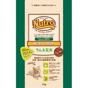 ニュートロ ナチュラルチョイス ラム&玄米 超小型犬-小型犬用 シニア犬用 1kg