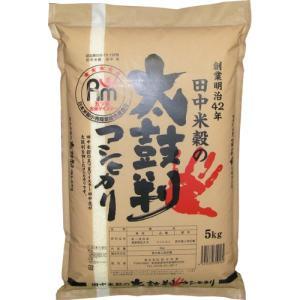 太鼓判コシヒカリ 長野県佐久産 5kg