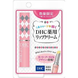 【数量限定】DHC 薬用リップクリーム ガーリーアーガイル 1.5g