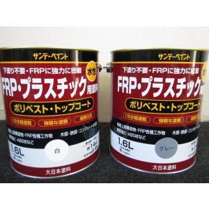 サンデー 水性塗料 「FRP・プラスチック用 」木部・鉄部・コンクリート 1.6L(色選択)