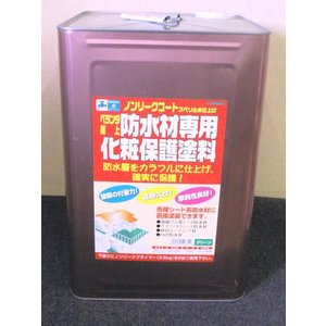 防水材専用化粧保護塗料20kg ベランダ・屋上 ノンリークコート