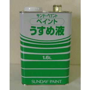 ○用途 ペイントうすめ液でうすめる塗料(油性塗料、合成樹脂塗料など)の希釈にお使い下さい。水性塗料や...