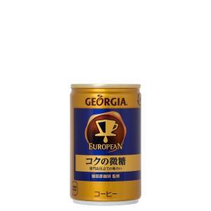 ケース売り ジョージアヨーロピアン コクの微糖 160g缶|dream-realize
