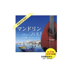 キングレコード マンドリンBest100 心の旋律・美しきハーモニー(全100曲CD4枚組 別冊歌詩本付き) ABL