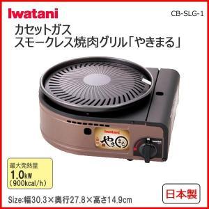 イワタニ カセットガス スモークレス焼肉グリル...の関連商品7