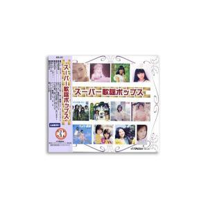 CD スーパー歌謡ポップス ベスト&ベスト KB-29 ABL|dream-realize