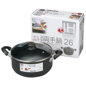 マーブルPlus (IH対応)深型両手鍋26cm ABL|dream-realize