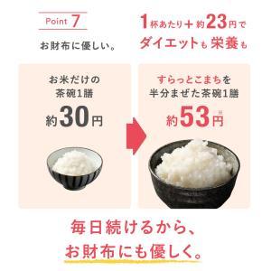 こんにゃく米 乾燥 すらっとこまち おためしセット 60g x 6袋 無農薬 ダイエット食品 糖質制限 こんにゃく 米 食品 業務用 ごはん 置き換え ポイント消化|dream-realize|17