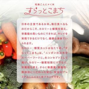 こんにゃく米 乾燥 すらっとこまち おためしセット 60g x 6袋 無農薬 ダイエット食品 糖質制限 こんにゃく 米 食品 業務用 ごはん 置き換え ポイント消化|dream-realize|04