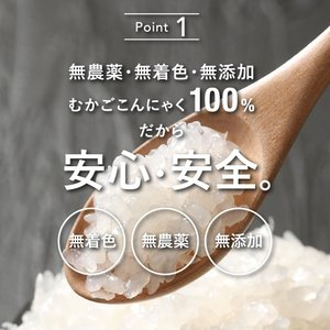 こんにゃく米 乾燥 すらっとこまち おためしセット 60g x 6袋 無農薬 ダイエット食品 糖質制限 こんにゃく 米 食品 業務用 ごはん 置き換え ポイント消化|dream-realize|08