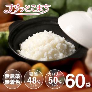 こんにゃく米 乾燥 すらっとこまち 60g x 60袋 セット 無農薬 ダイエット食品 糖質制限 こんにゃく 米 食品 業務用 ごはん ダイエット 食品 置き換え dream-realize