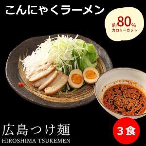 こんにゃく ラーメン 辛い  広島つけ麺スープ x 3袋 こんにゃく麺 6個 x 1袋 セット ダイエット食品 糖質制限 こんにゃく ダイエット 置き換え ポイント消化 dream-realize