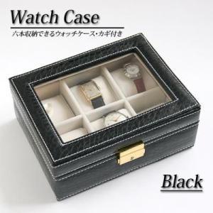 腕時計コレクション収納ケース/ウォッチケース 鍵付き 6個収納 黒|dream-realize