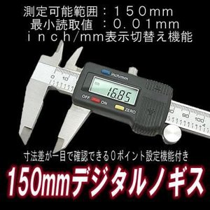 150mmデジタルノギス☆mm/inch切替付き 工具/DIY用品|dream-realize