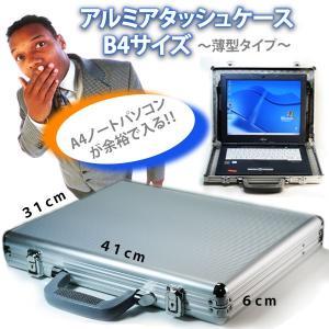 キー付アルミアタッシュケースB4薄型 ノートパソコン/書類入れに  ビジネスバッグ|dream-realize