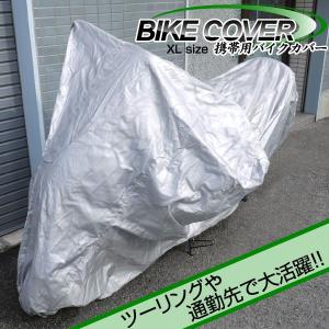 携帯バイクカバー ツーリング・通勤先で大活躍 盗難防止に XLサイズ|dream-realize
