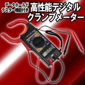 デジタルクランプメーター 電圧通電テスター キャリングケース付 工具/DIY用品|dream-realize