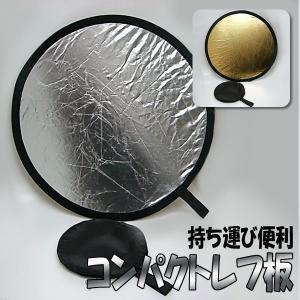 オークション写真撮影に☆コンパクトレフ板 収納ポーチ付き|dream-realize