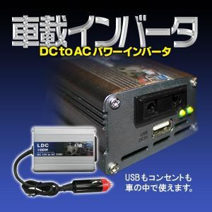 車載インバーター100W 車内でノートパソコンや掃除機などコンセント式の家電製品が使えます。 USBも使えます! 12V用 カー用品|dream-realize