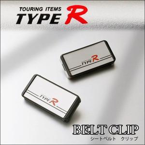 TYPE-R☆シートベルトクリップ 2個入 シートベルトの圧迫感を軽減! カー用品/自動車用品|dream-realize