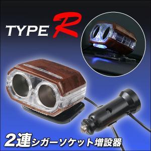 TYPE-R☆ブルーLED付木目調2連シガーソケット増設器 首振り90度、360度回転の高性能 カー用品/自動車用品|dream-realize