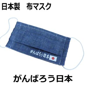 布マスク 大人 日本製 がんばろう日本 日の丸 洗える 在庫あり  おしゃれ かっこいい プリーツ 綿100%|dream-realize