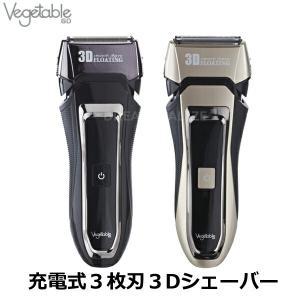 お風呂 メンズシェーバー 電気シェーバー Vegetable 3枚刃 3Dシェーバー GDS308 充電式 交流式 電動髭剃り ひげ剃り メンズ 海外対応 丸洗い|dream-realize