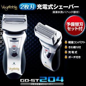 電気シェーバー メンズ 男性用 充電式 2枚刃 Vegetable GDST204 替え刃付き dream-realize